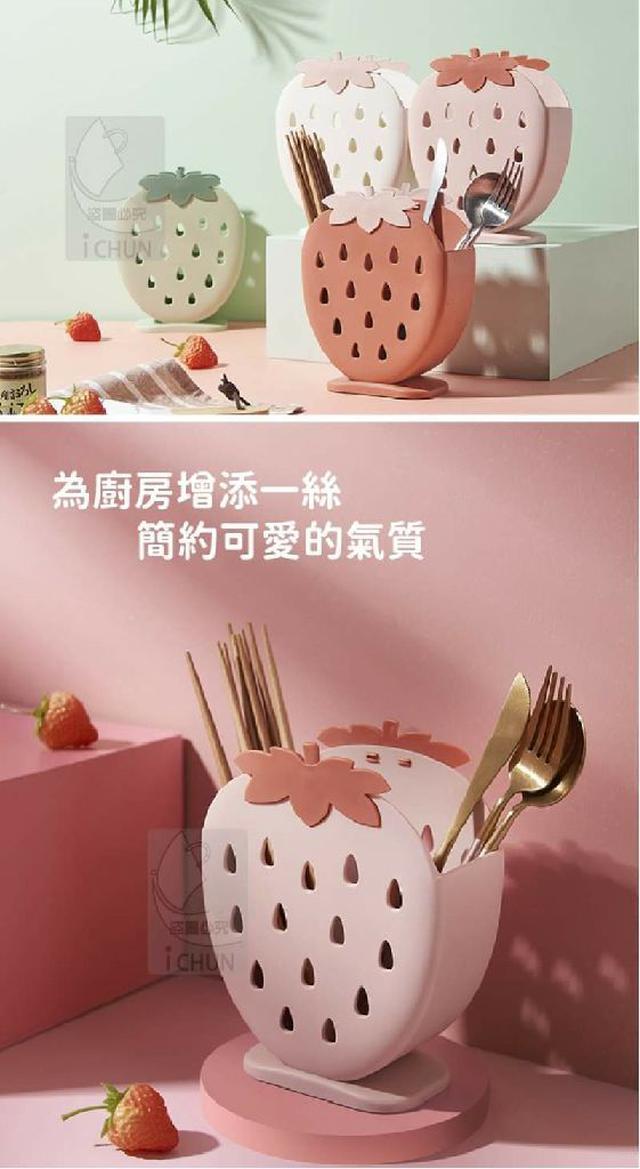 草莓造型餐具收納筒