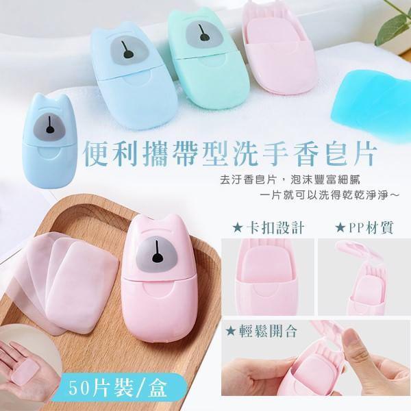 便利攜帶型洗手香皂片 50片/盒
