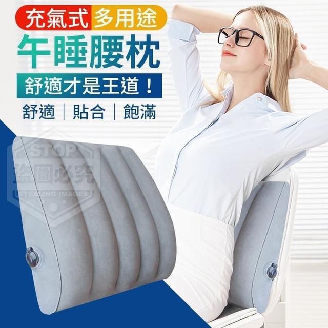 (預購e) 充氣式多用途午睡腰枕