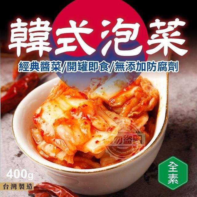 預購 銷魂好滋味~香辣招牌韓式泡菜