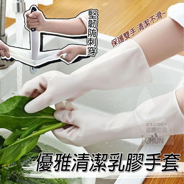 居家清潔乳膠手套(一組5雙)