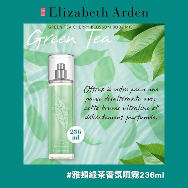6/24收單-【Elizabeth Arden雅頓】🌱綠茶香氛噴霧 236ml