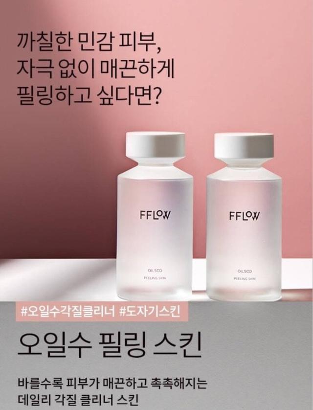 FFLOW精油水去角質爽膚水150ml