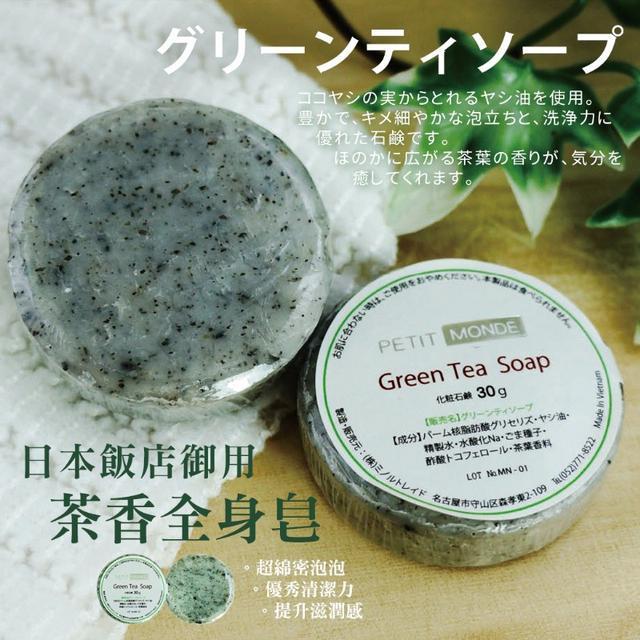 【日本飯店御用款】茶香全身皂30g(一組5顆)