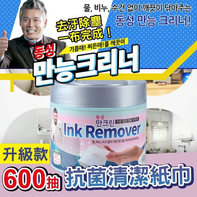 韓國 酒精抗菌清潔紙巾 升級款 600抽