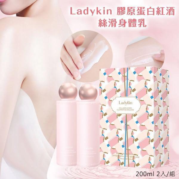 韓國Ladykin膠原蛋白紅酒絲滑身體乳 2入/組