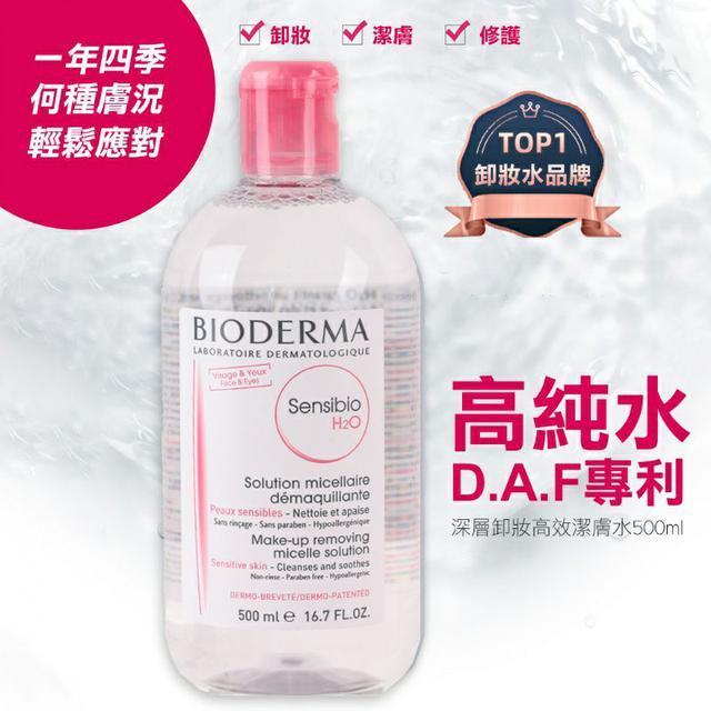 貝膚黛瑪 深層卸妝高效潔膚水500ml~美國版本 舊版頭 卸妝+潔膚+修護 防敏護理