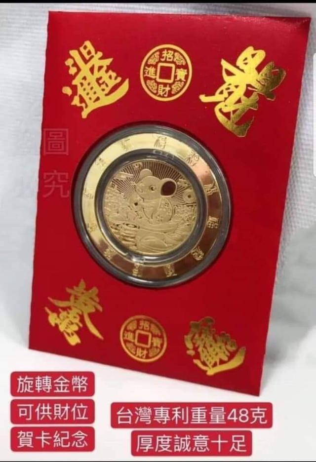 (預購) 台灣專利🇹🇼重量級2020鼠年旋轉金幣