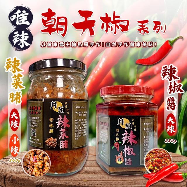 現貨-唯辣-朝天椒系列
