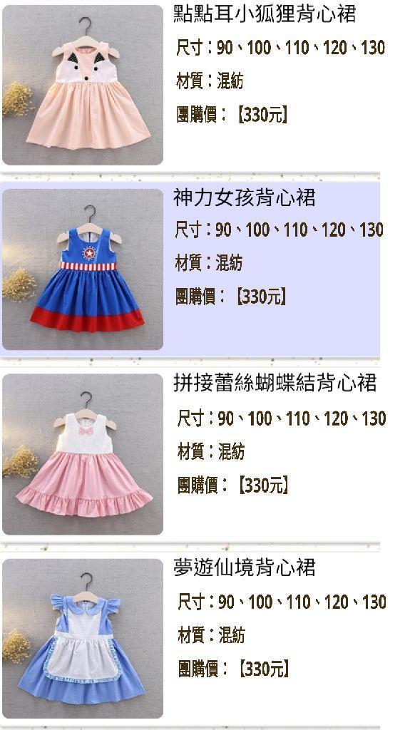 公主系列5【洋裝】