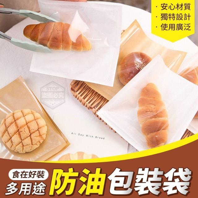 (O)預購 食在好裝多用途防油包裝袋100入
