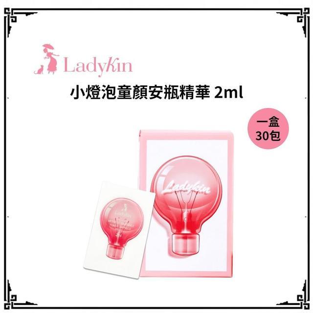 小燈泡童顏安瓶精華2ml*30片盒裝