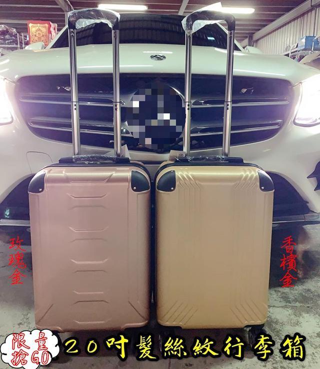 限量100個-20吋髮絲紋超輕量密碼鎖飛機行李箱-W043