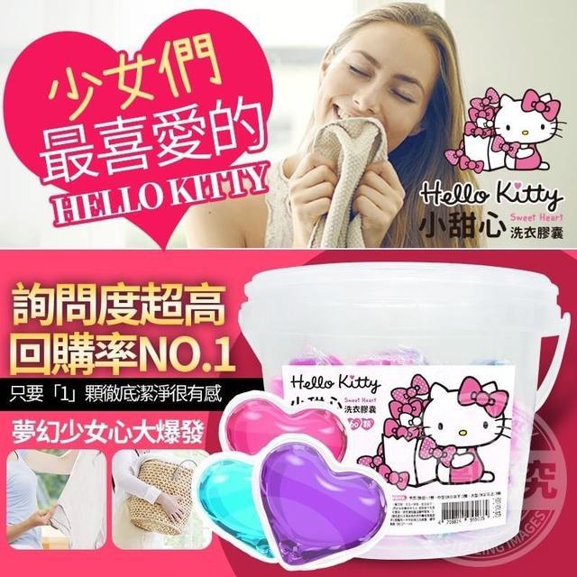 (預購)正版HelloKitty小甜心大滿足洗衣膠囊(60顆)