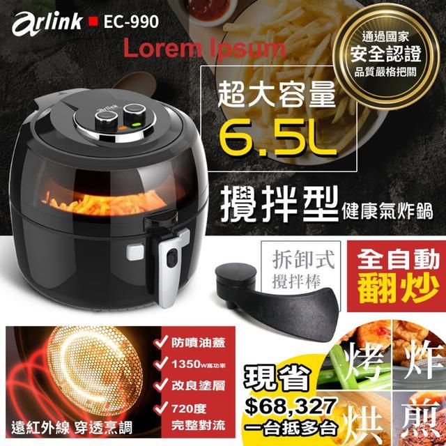 Arlink 最新 6.5L攪拌氣炸鍋EC-990~全自動翻炒