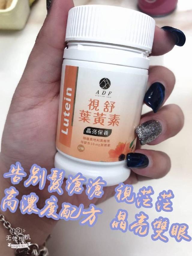 ADF 葉黃素-游離型(60顆/瓶)