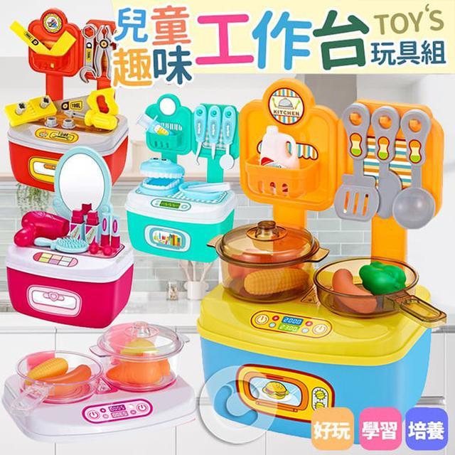🍔兒童趣味工作台玩具套組(5/7收單)