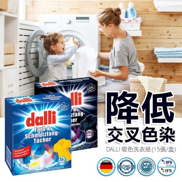 """""""降低交叉色染""""DALLI 洗衣紙 洗衣吸色紙藍色/深色加強~(15張/盒)護色/不互染"""