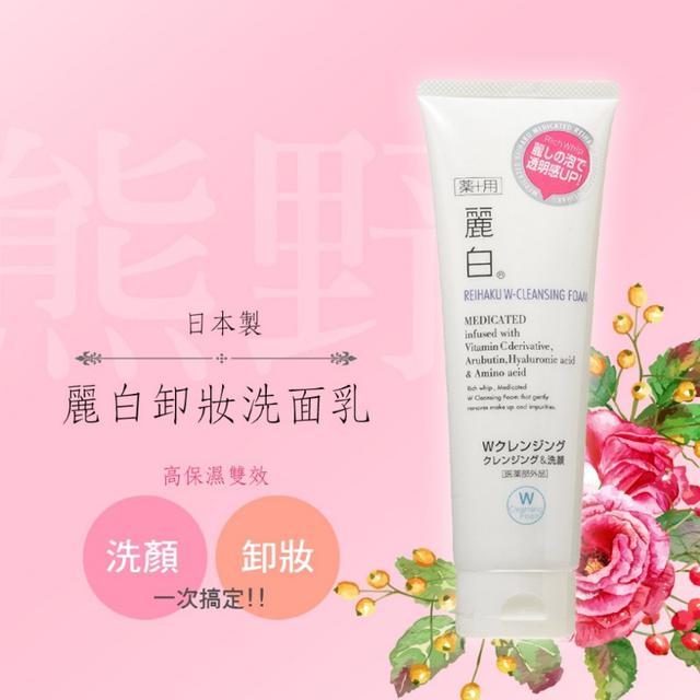 現貨 日本 熊野 麗白 晶透 美肌 雙效缷粧洗面乳 190g