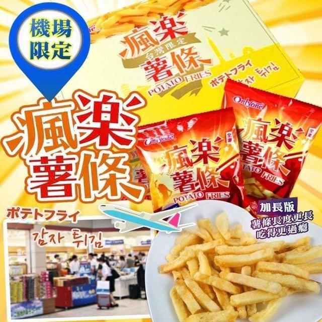 IOT批發【⭐️台灣 機場限定 瘋樂薯條禮盒版(10包)】