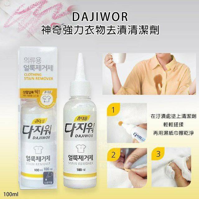 韓國 DAJIWOR 神奇強力衣物去汙劑 100ml