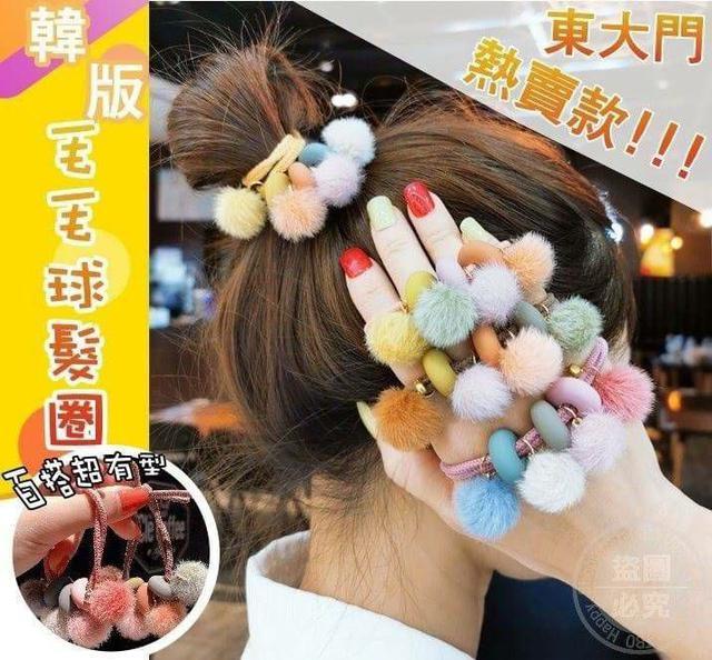 韓版毛毛球髮圈一組3個$120(+1)
