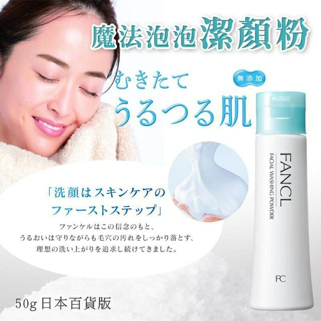 日本 FANCL 魔法泡泡 潔顏粉 50g 日本百貨版