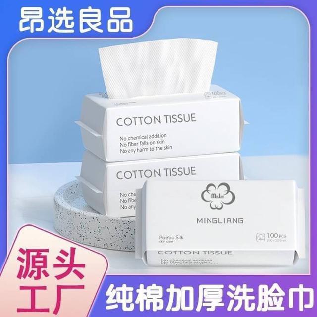 棉柔洗臉巾