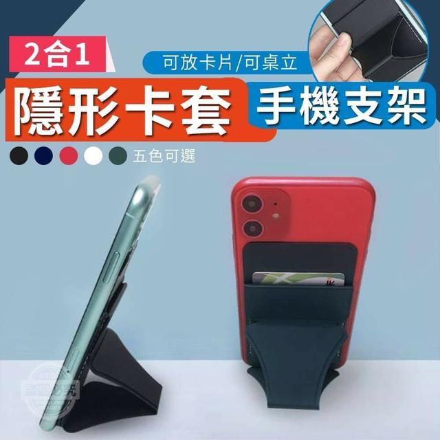 2合1隱形卡套手機支架