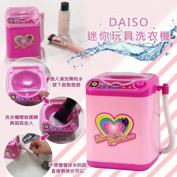 韓國DAISO迷你玩具洗衣機