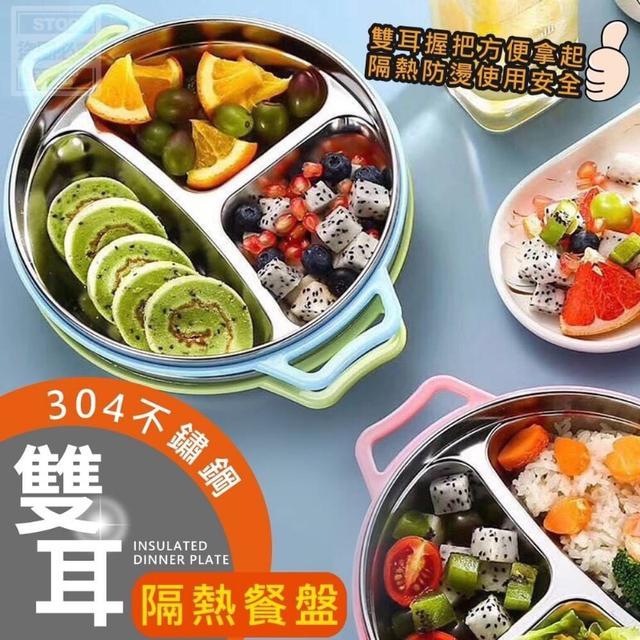 #預購 304不鏽鋼雙耳隔熱餐盤(不挑款)