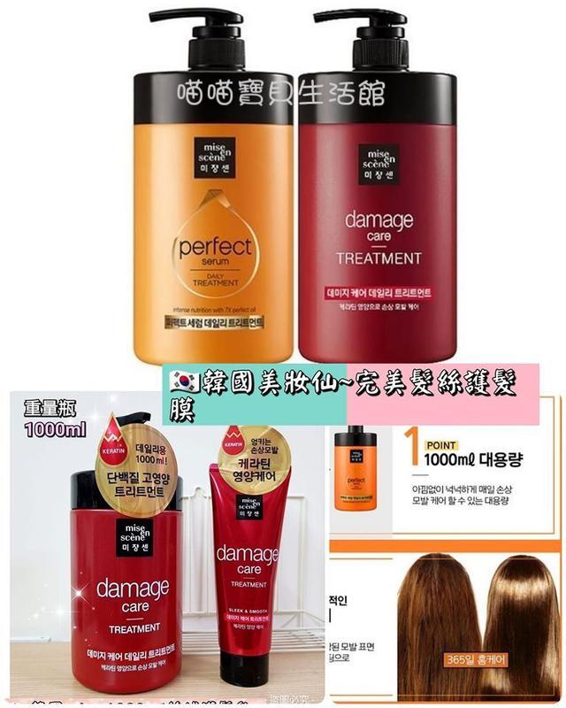 韓國美妝仙-完美絲滑修護髮膜-1000ML