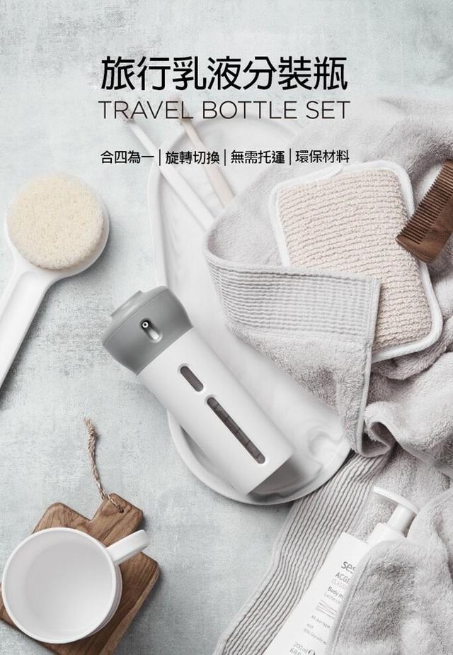 旅行四合一分裝瓶