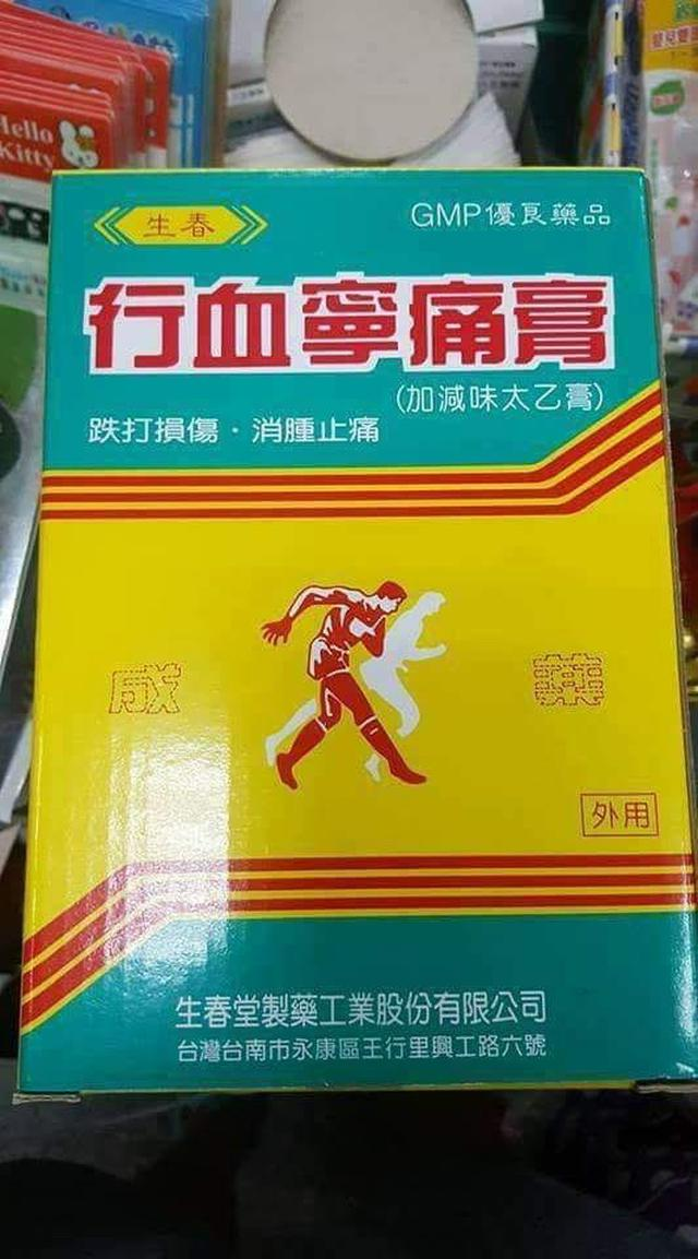 台南行血寧痛膏