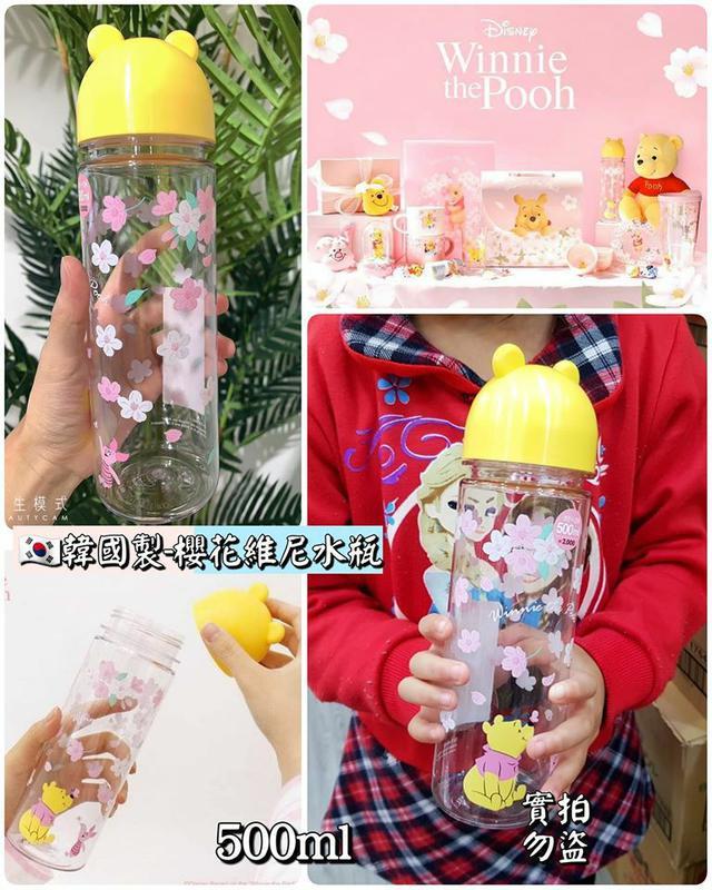 韓國製 -限量櫻花維尼小熊水瓶