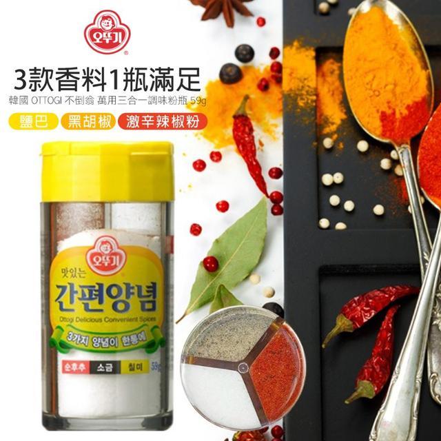 韓國 OTTOGI不倒翁 萬用 三合一調味粉瓶 59g~ 鹽巴/黑胡椒/激辛辣椒粉