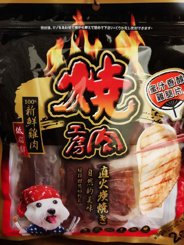 燒肉工坊-狗狗零食