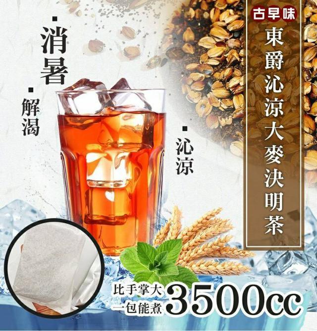 """""""決明紅茶""""東爵沁涼大麥決明茶包~體內環保決明沒錯 手搖飲在家喝"""