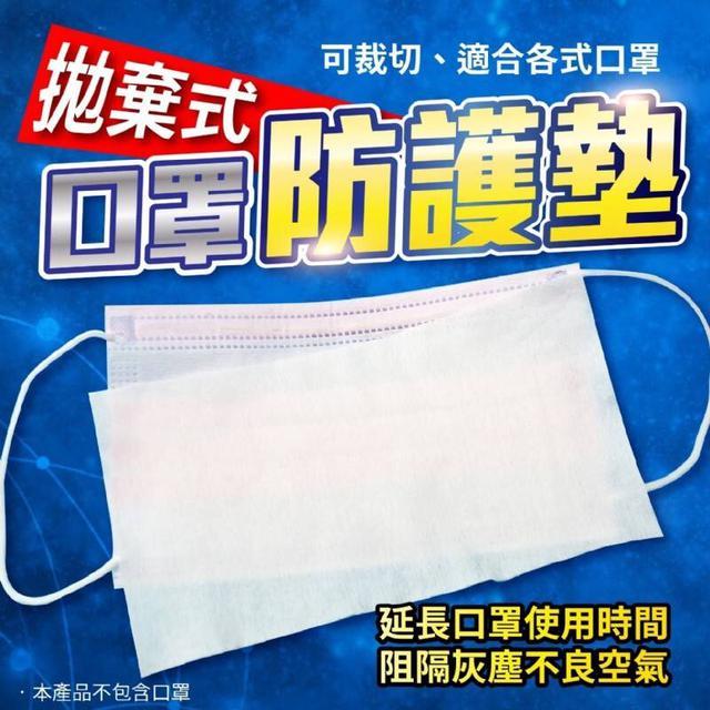 拋棄式口罩防護墊