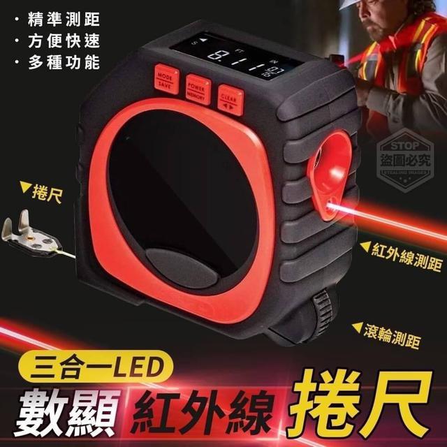 三合一LED數顯紅外線捲尺