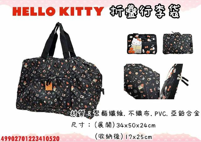HELLO KITTY 摺疊行李袋