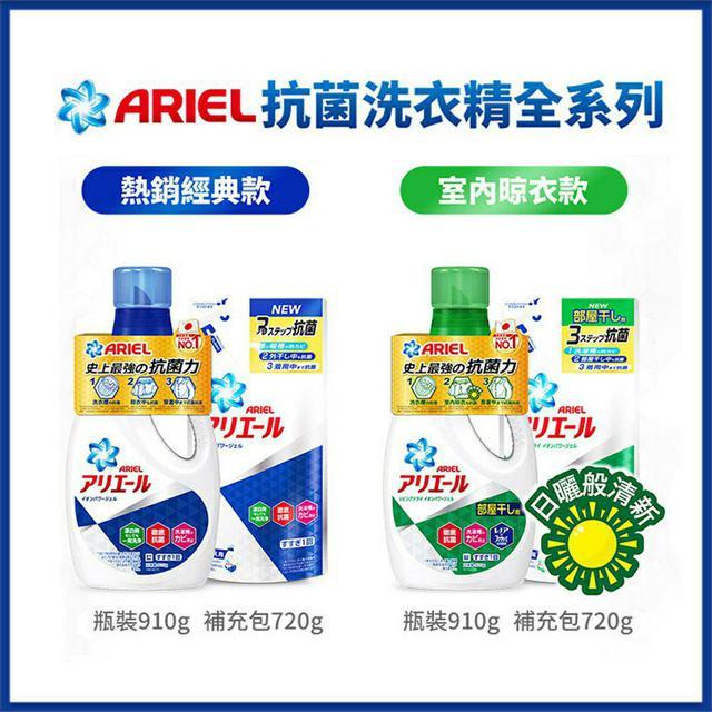日本 Ariel 超濃縮洗衣精補充包720g