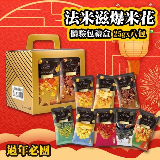 法米滋 法式手感爆米花 體驗包禮盒~8種口味一次擁有