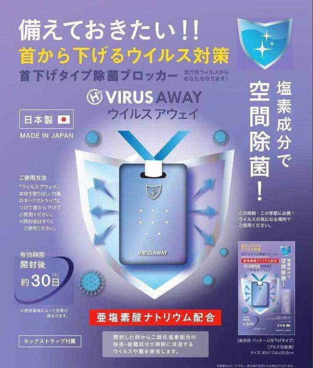 三月新版強勢登場 日本製 virus shut out 隨身攜帶式除菌片