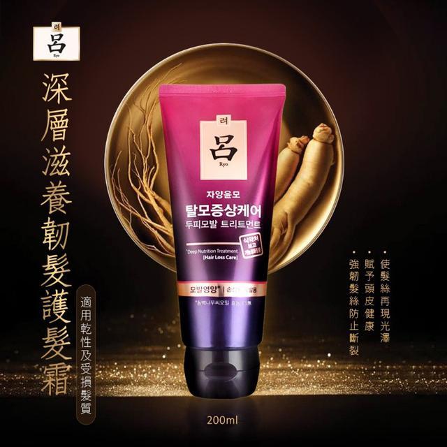 呂RYO 深層滋養韌髮護髮霜 200ml(適用乾性髮/受損髮)