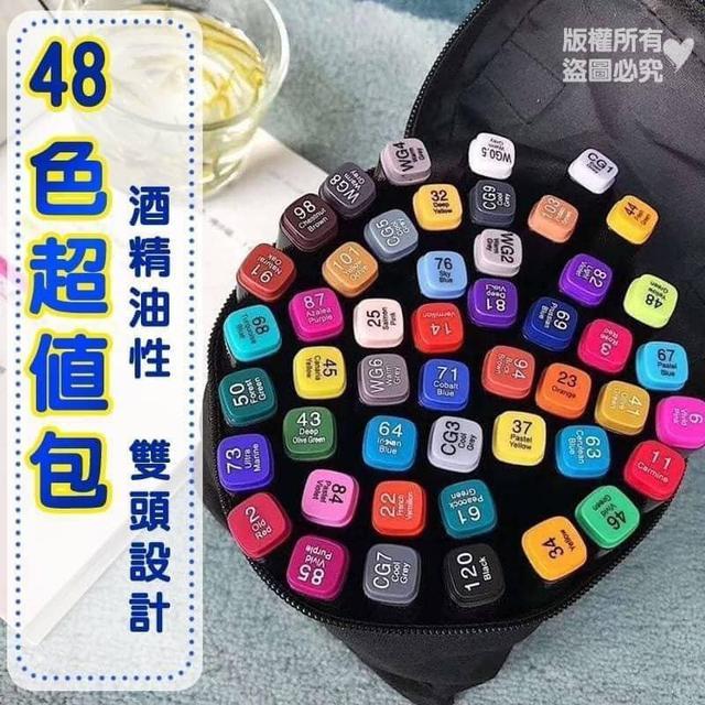 超值繪畫48色Touch雙頭馬克筆48色