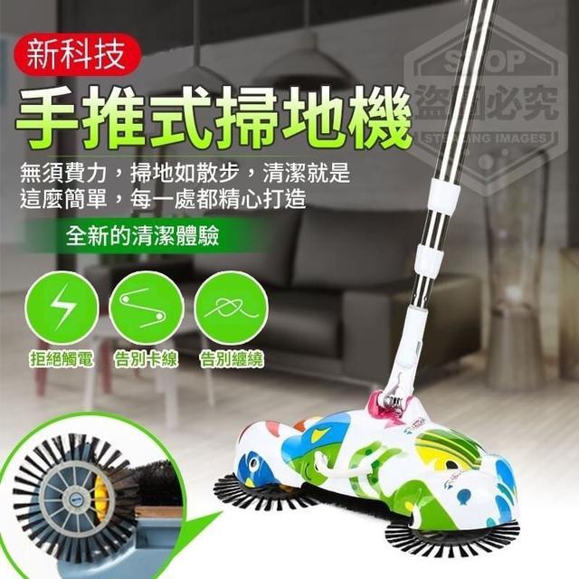 (預購e) 彩繪手推式掃地機