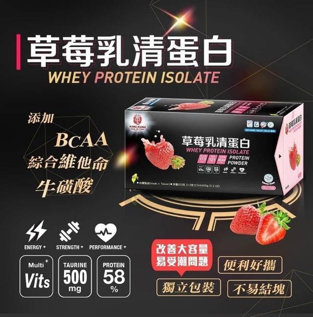 現貨-京工🍓草莓乳清蛋白(3包)/盒