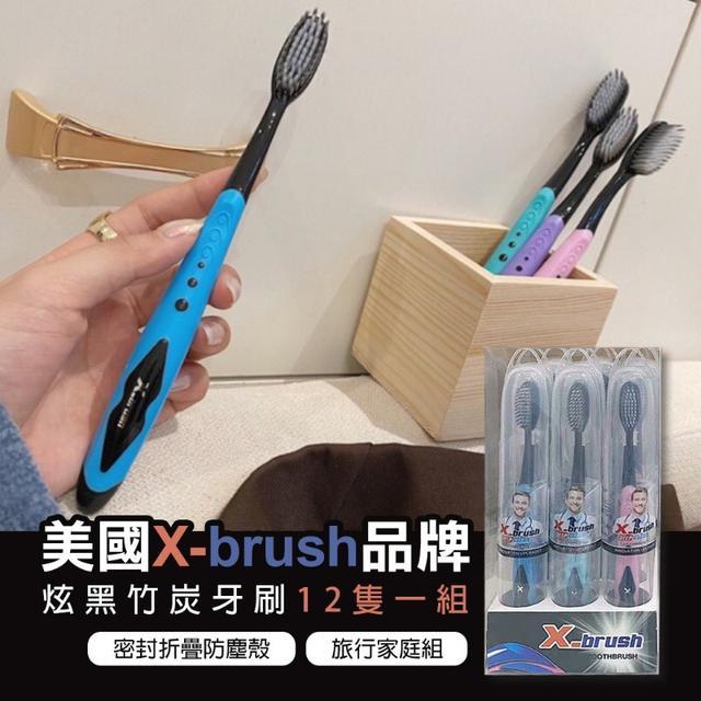 美國 X-brush 炫黑竹炭牙刷 附透明防塵殼~12隻一組/旅行家庭組/成人牙刷