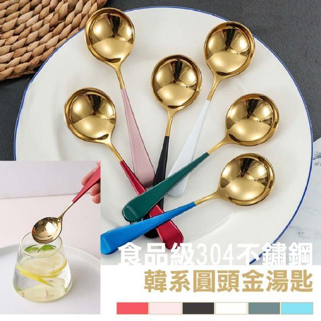 食品級304不鏽鋼 韓系圓頭金湯匙~光滑鏡面 優雅上鏡
